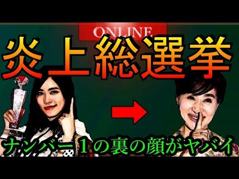 【松井珠理奈サイコパス説】総選挙1位を獲得するも悪女すぎると炎上