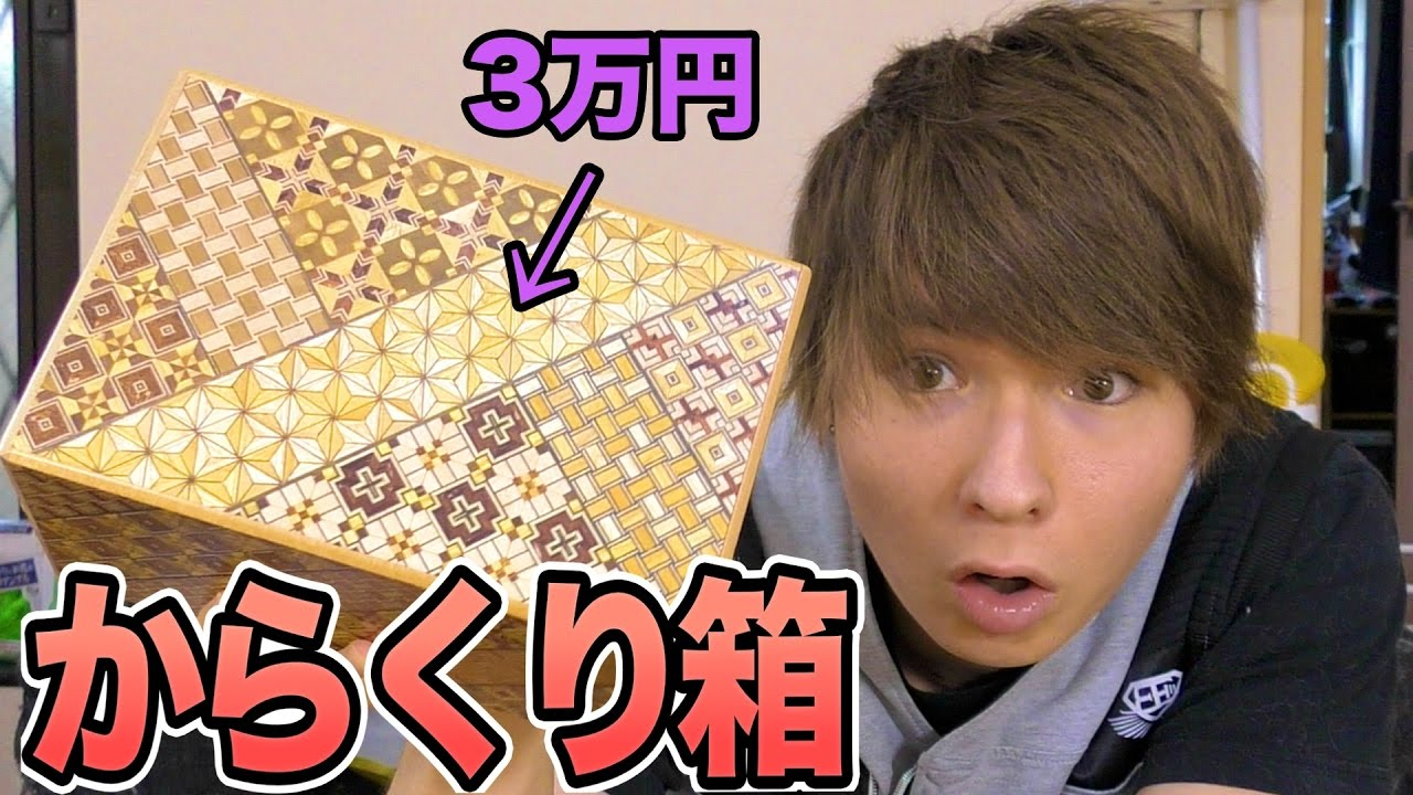 54回仕掛けがあるカラクリ箱が半端ない!! 【3万円】 PDS