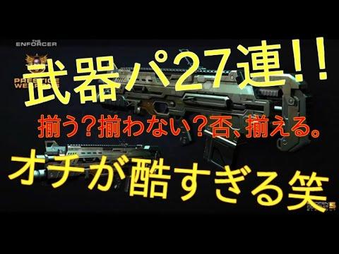 【キノ3実況】武器パ27連!オチが酷すぎる笑【MC5】番外編