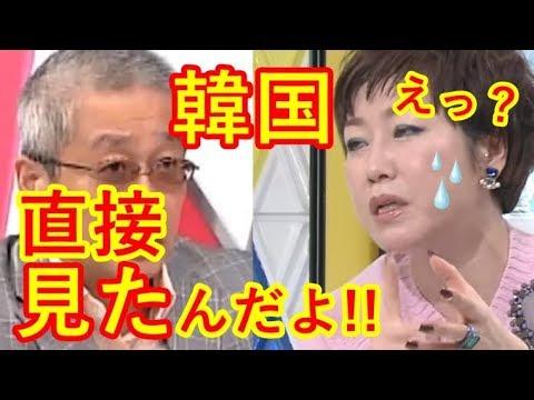勝谷雅彦が「バカか?」と、大激怒! 金慶珠のどこまでも韓国を擁護する態度にブチギレる‼