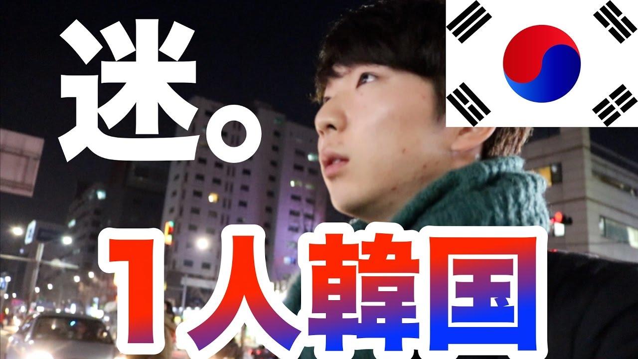 【韓国留学part1】1人で韓国に行くのは危険💀 Korea adventure