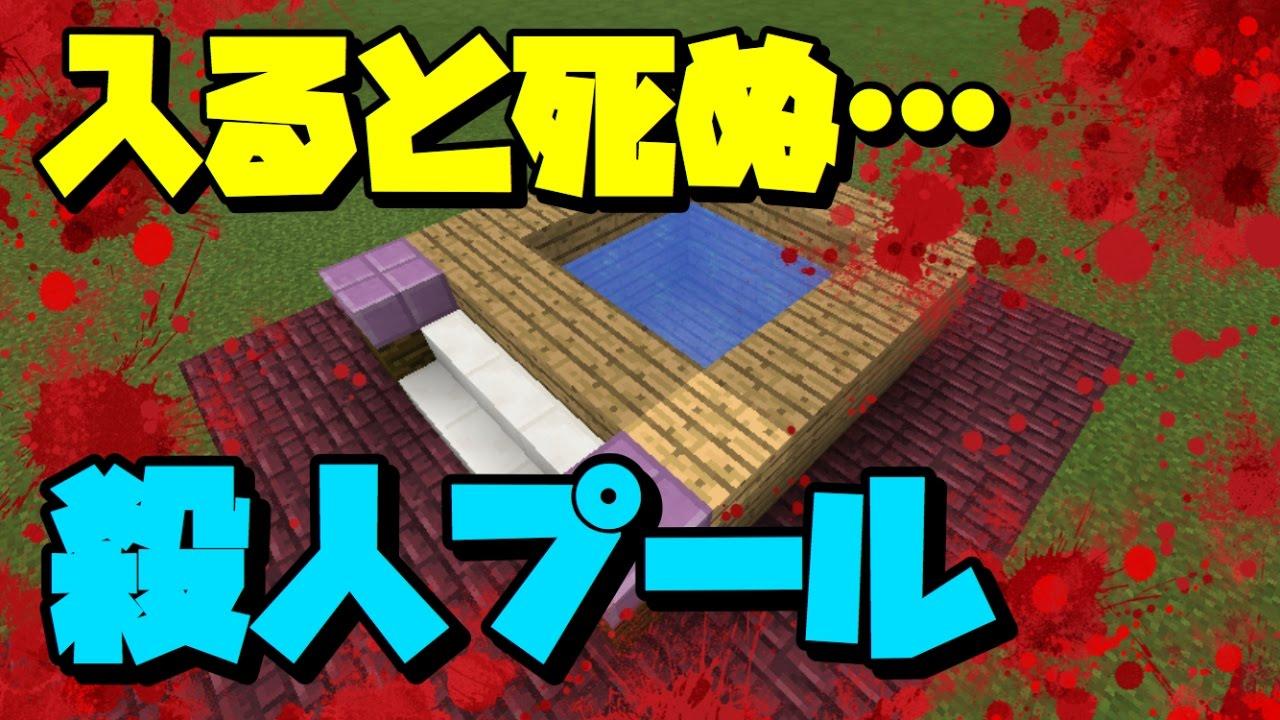 【マインクラフトPE】入ると死ぬ!?殺人プールの作り方! 小技紹介