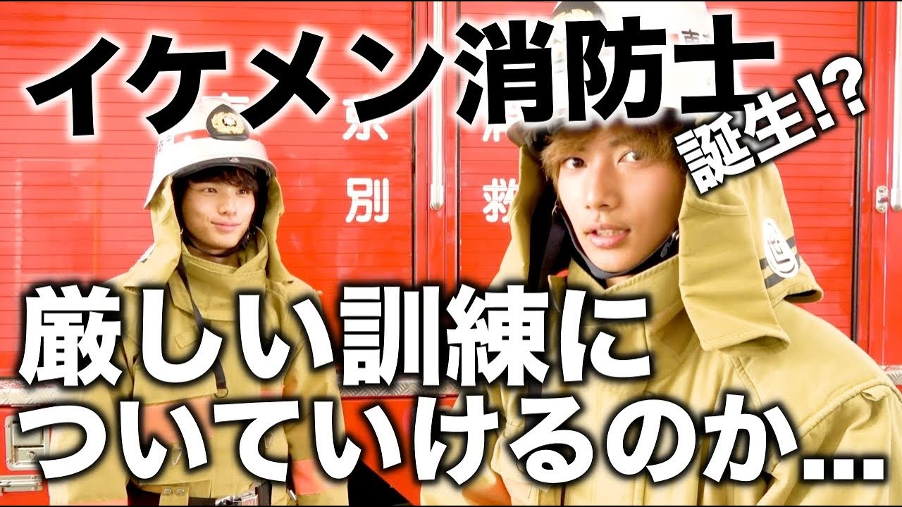 【貴重】消防士になった?きょーちゃんとたいころりん!!厳しい訓練についていけるのか!?【Popteen】【イケメン】