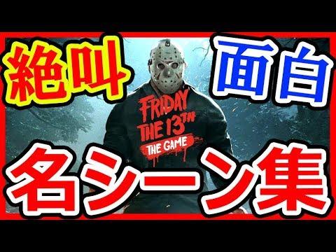 『13日の金曜日』 絶叫面白 名シーン集【 Friday the 13th: The Game 】