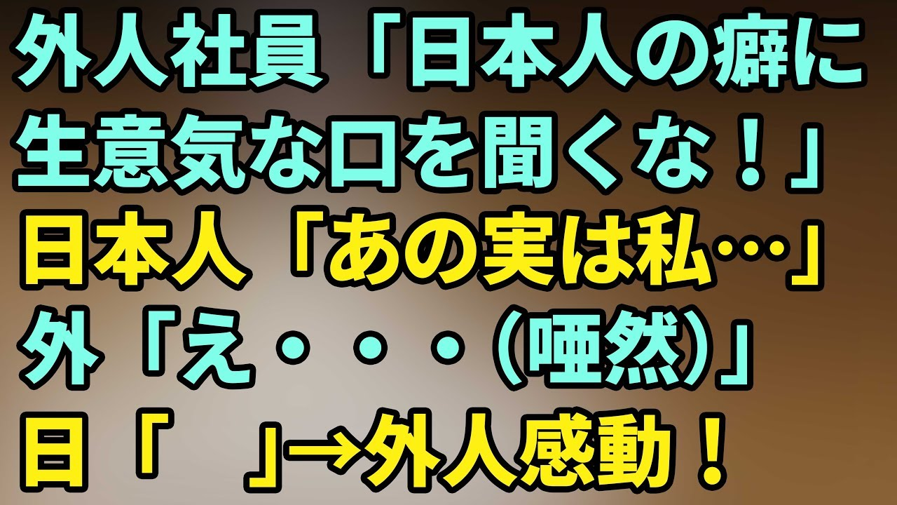 海外支社へ研修へ→?「あの質問が」外「日本人が生意気な口を叩くな!」外人社員の上司「?さん、もういいでしょ」外「へ?」?「実は私…」外「嘘…(唖然)」?「  」→外人社員感動!