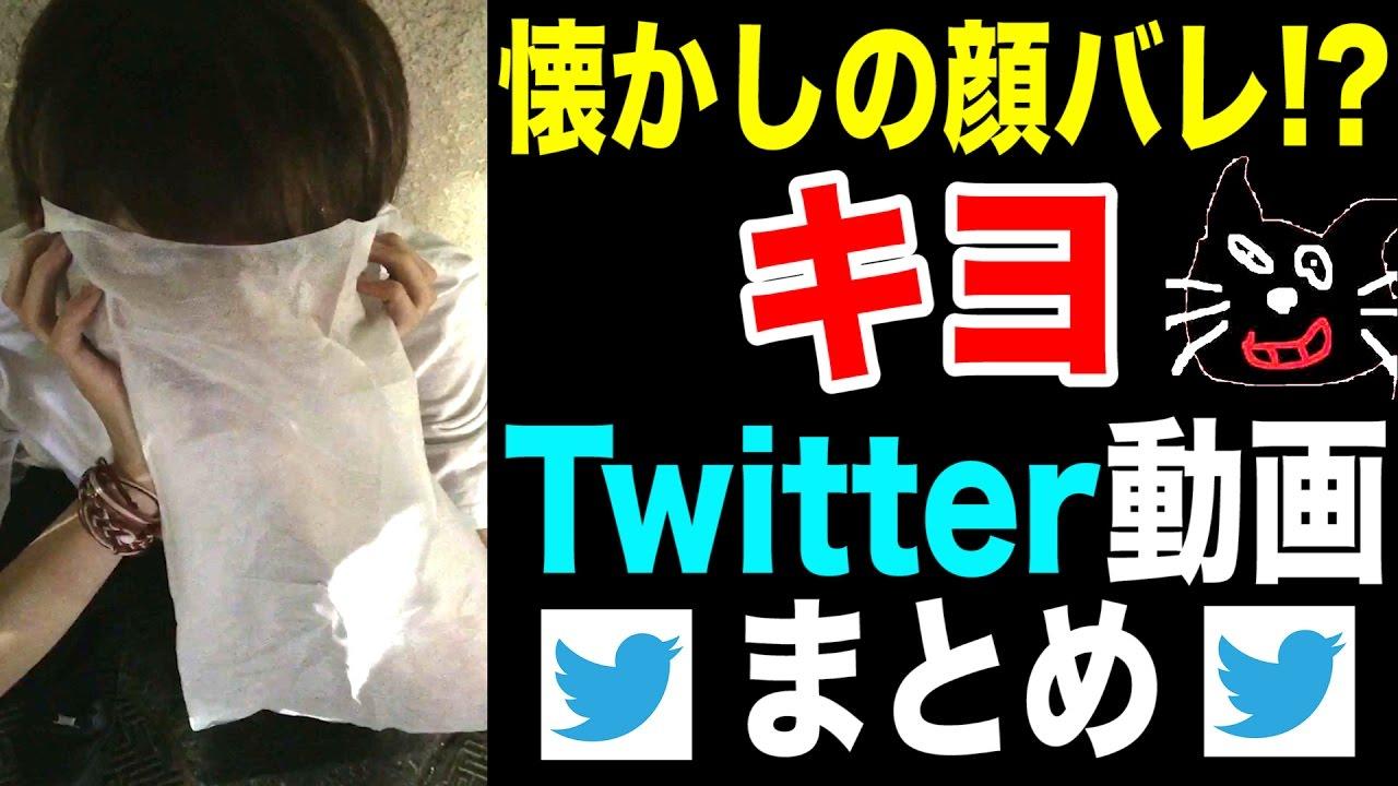 くだらなすぎるTwitter動画集【キヨ】