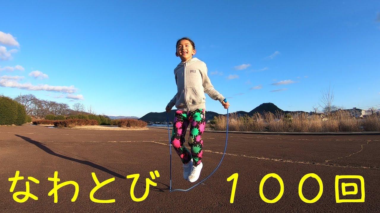 なわとび100回跳べたよ!!最高記録挑戦&パパと対決♪アラフォーの縄跳びケガ注意><himawari-CH