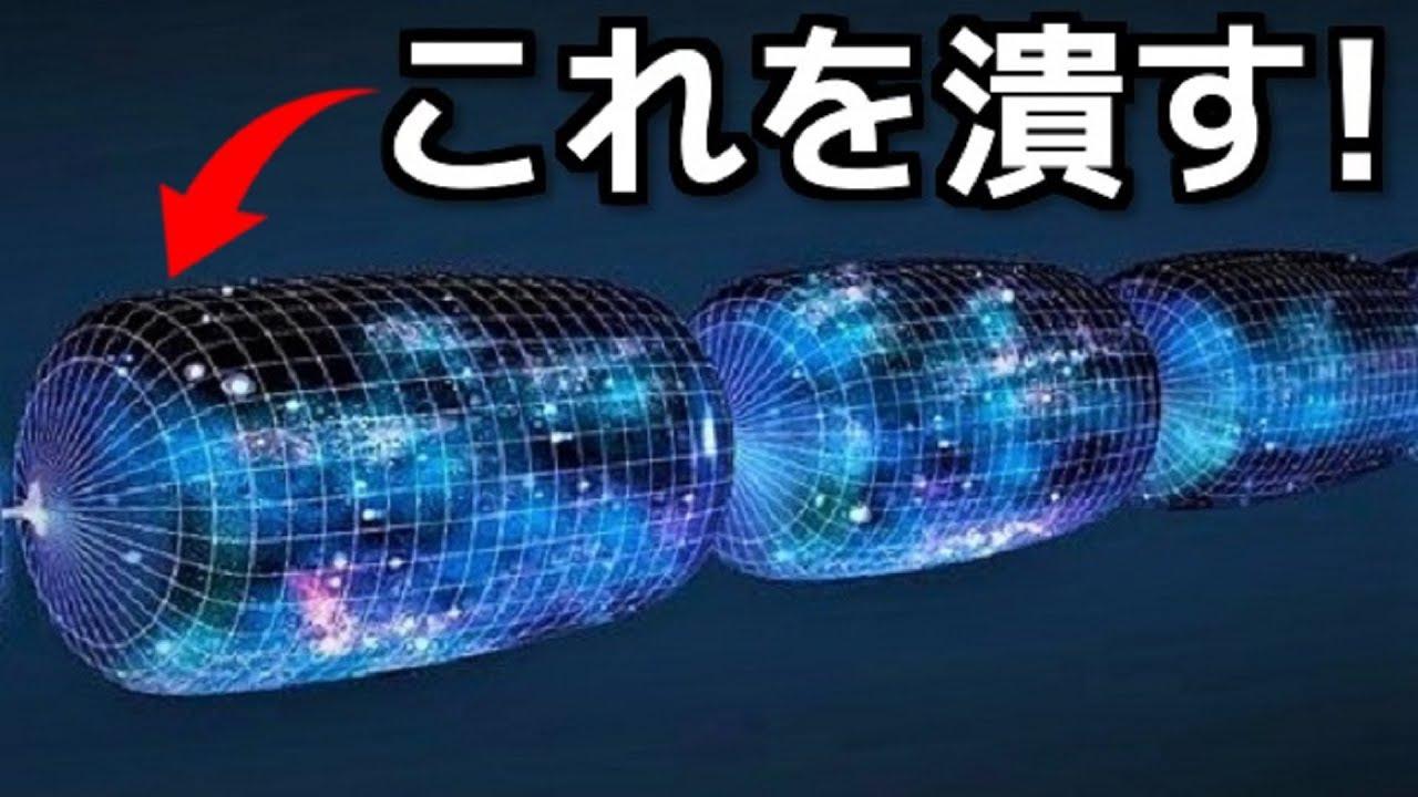 【衝撃】宇宙が終わる「8つの方法」に世界が震えた!