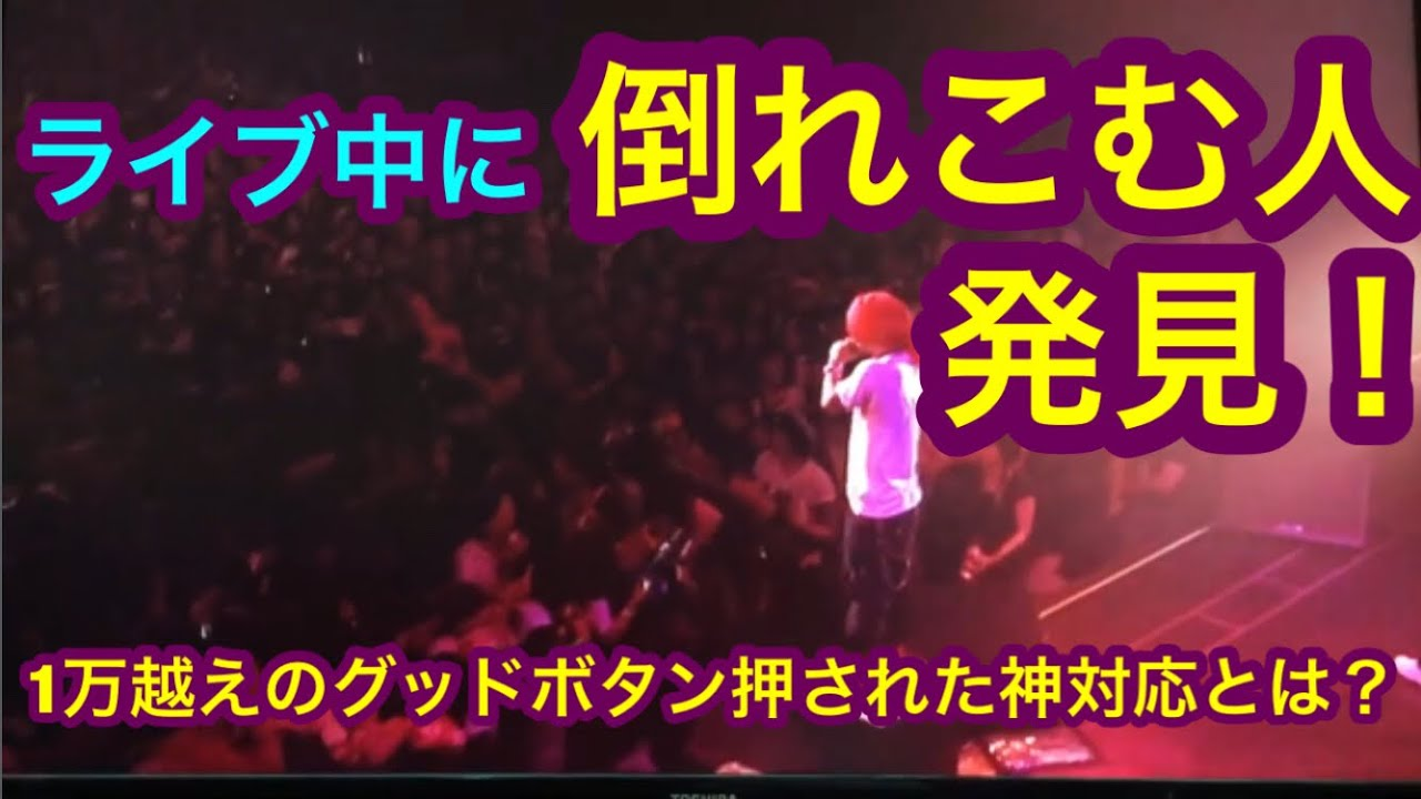 湘南乃風HAN-KUNライブ中まさかの出来事で神対応 感動です。