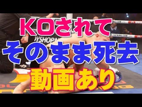 【死亡事故2017】ボクシングの試合でKOされて重体そのまま死去動画!【ティムヘイグ】