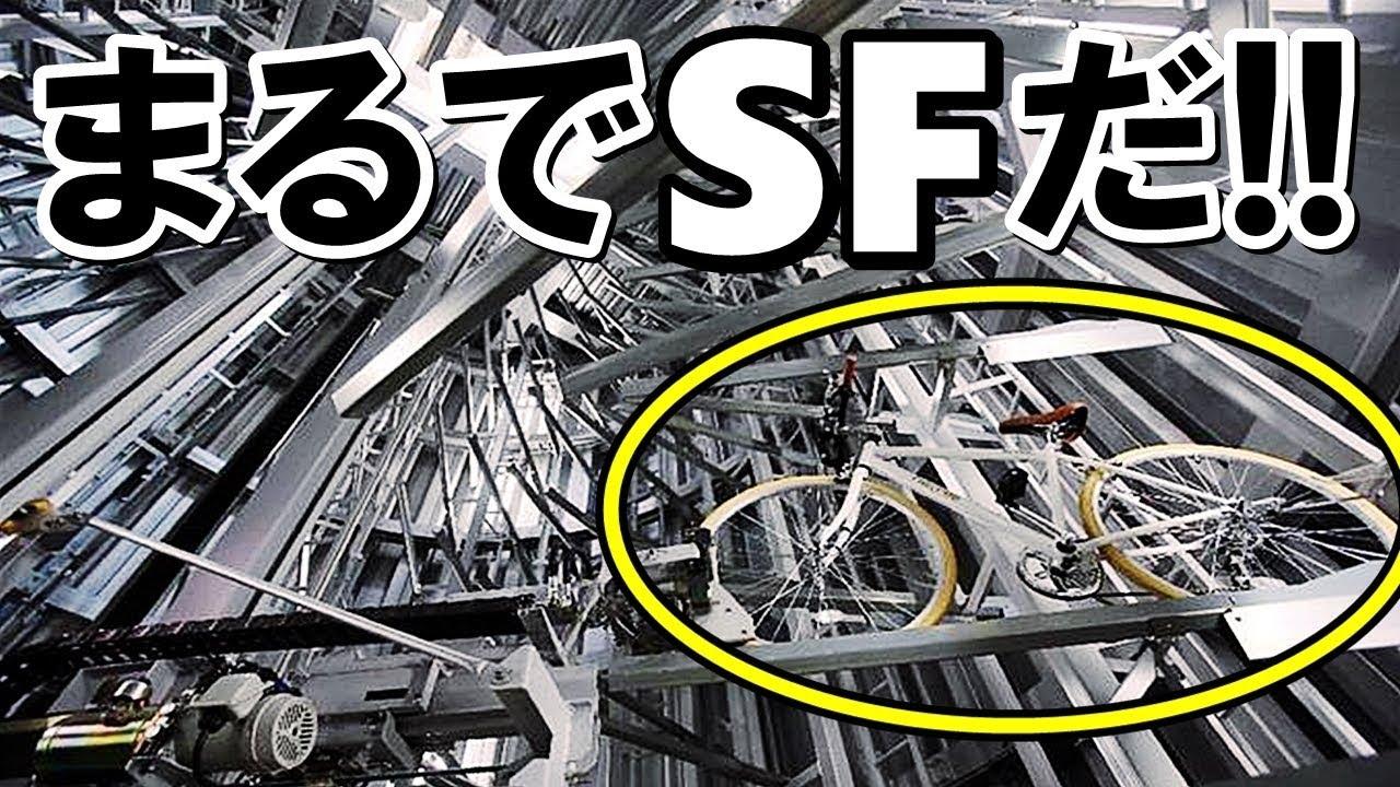 外国人衝撃!「ちょとやり過ぎだよw」日本にあるハイテク機械式駐輪場に海外驚愕!【海外の反応】