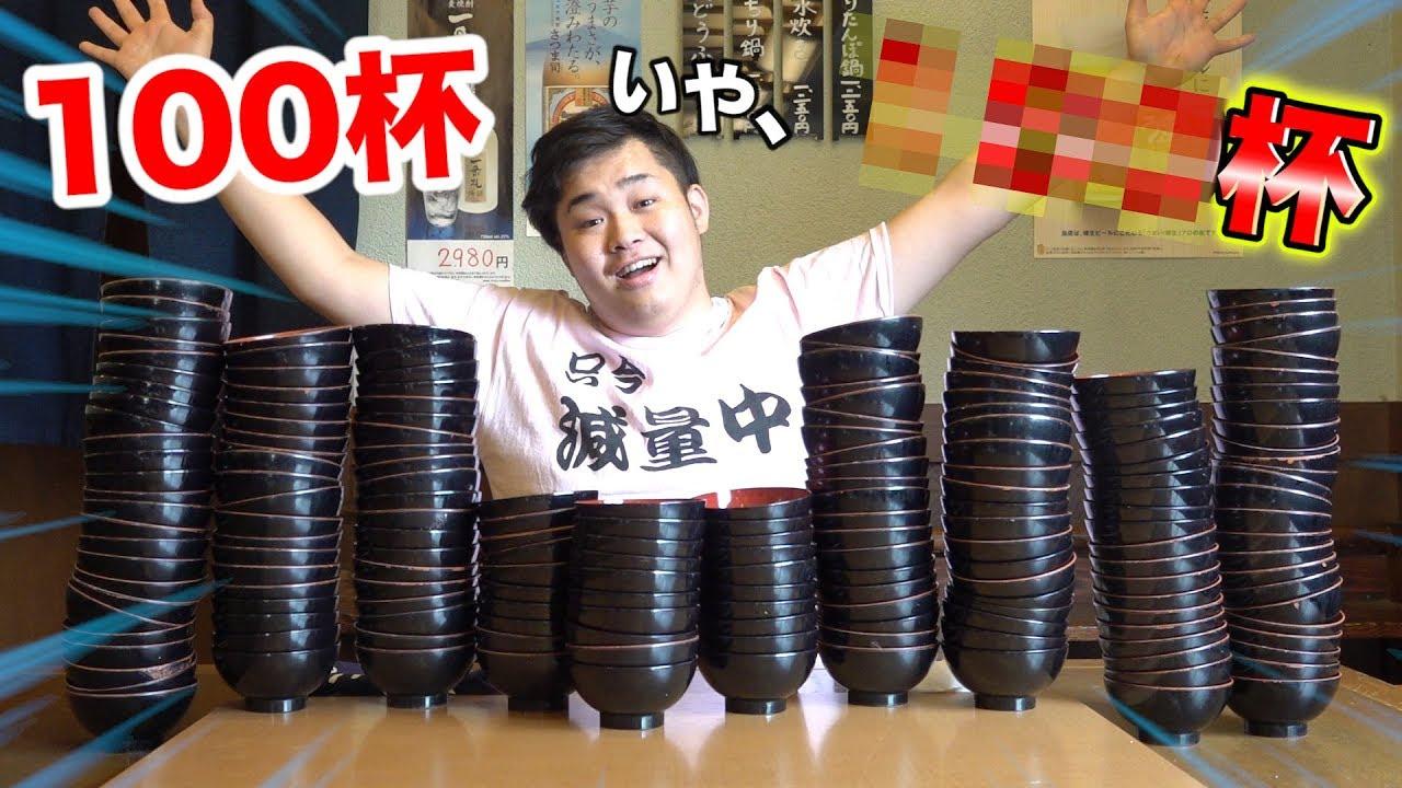 【大食い】わんこそば100杯チャレンジで◯◯◯杯食べて限界突破したぜ!!