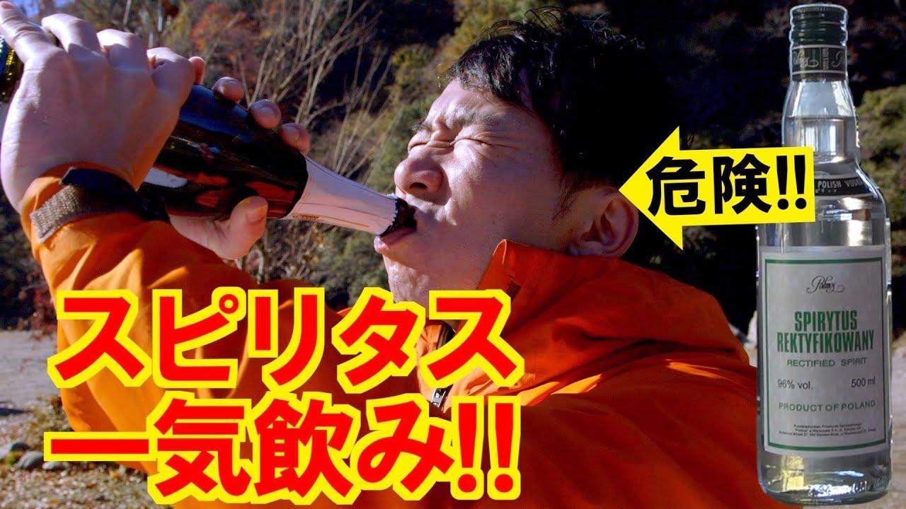 【気絶】テキーラ1本飲みを越えた!!スピリタス1本飲みをしたら気絶。