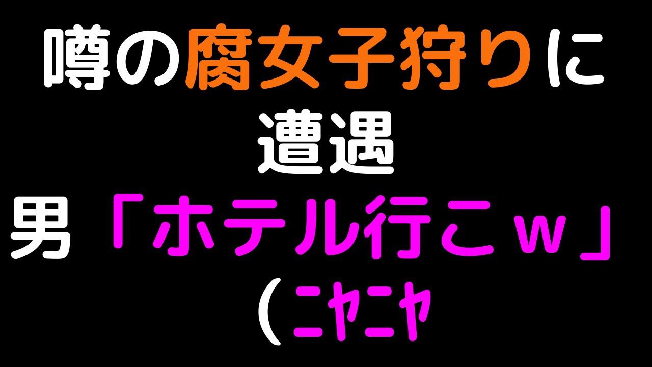 噂の腐女子狩りに遭遇 男「ホテル行こw」(ニヤニヤ【2ch】