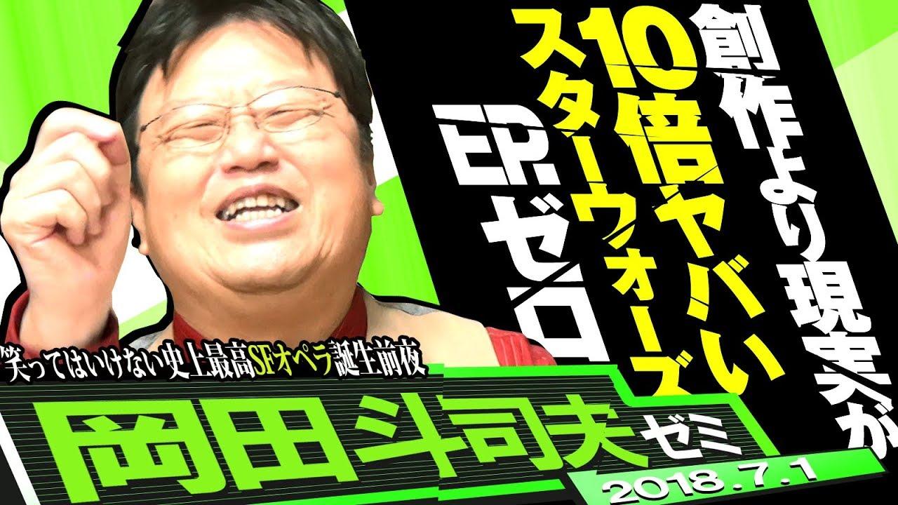 岡田斗司夫ゼミ7月1日号「笑ってはいけないスターウォーズ・エピソード・ゼロ~事実は映画よりも10倍ヤバい」