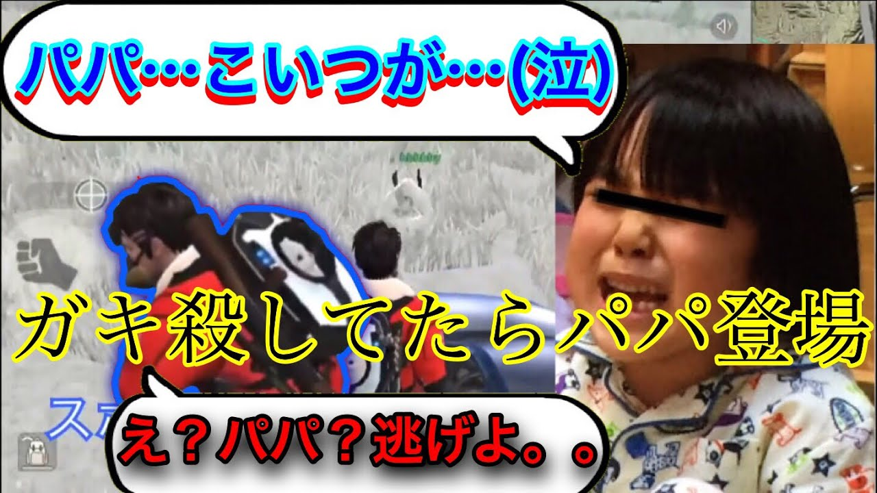 【荒野行動】糞ガキと喧嘩!?最後はまさかの感動…!!!