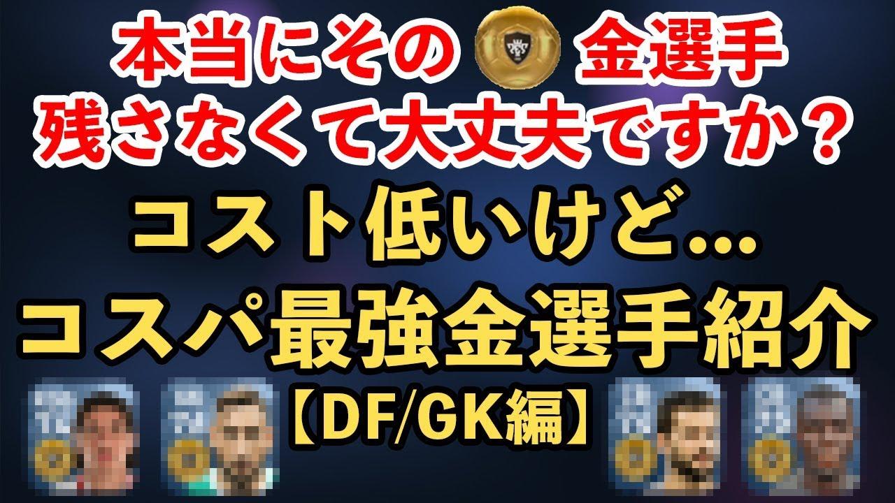 【ウイイレアプリ2018】コスト低いけど…コスパ最強金選手紹介![DF/GK編]