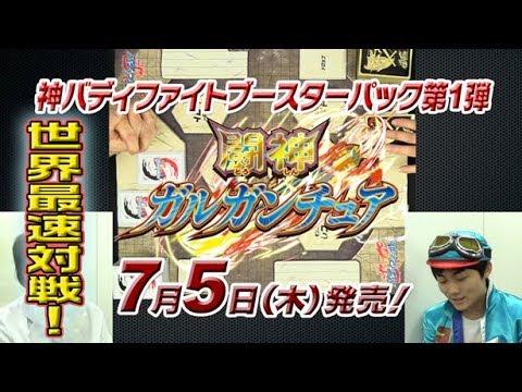 【バディファイト】世界最速対戦!闘神ガルガンチュアでガルガVSクロス!【対戦動画】