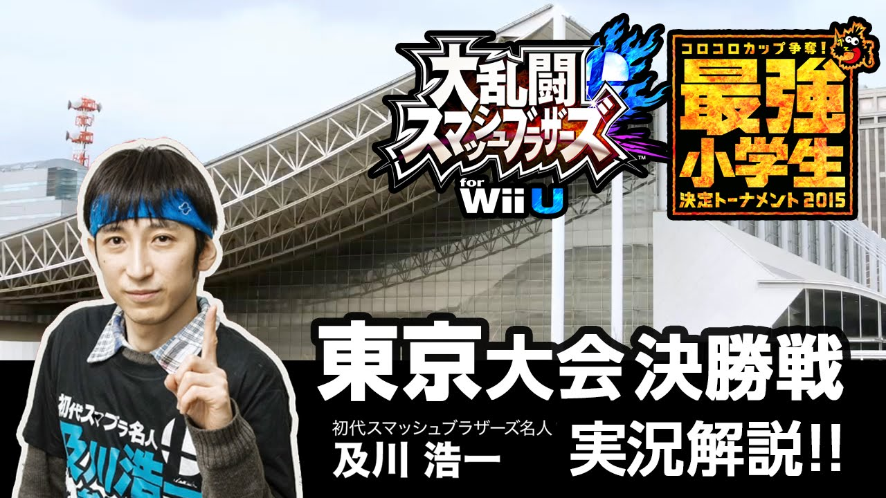 【スマブラWiiU】最強小学生決定トーナメント(東京大会)決勝戦実況解説