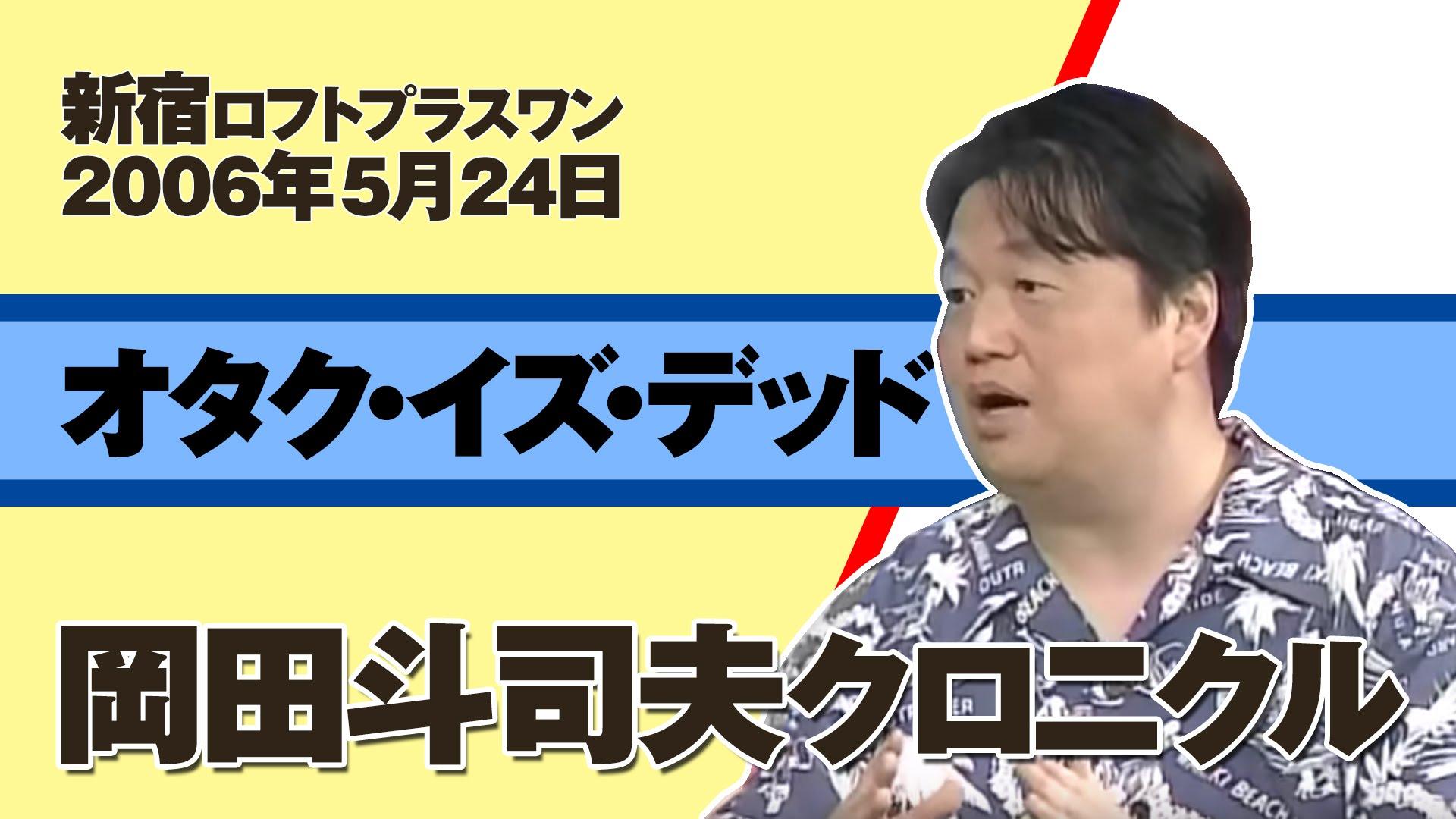 オタク・イズ・デッド  岡田斗司夫クロニクル2006/5/24