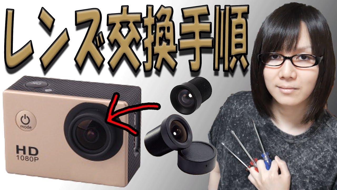 【改造】GoPro&アクションカム 簡単!レンズ交換 改造手順 紹介