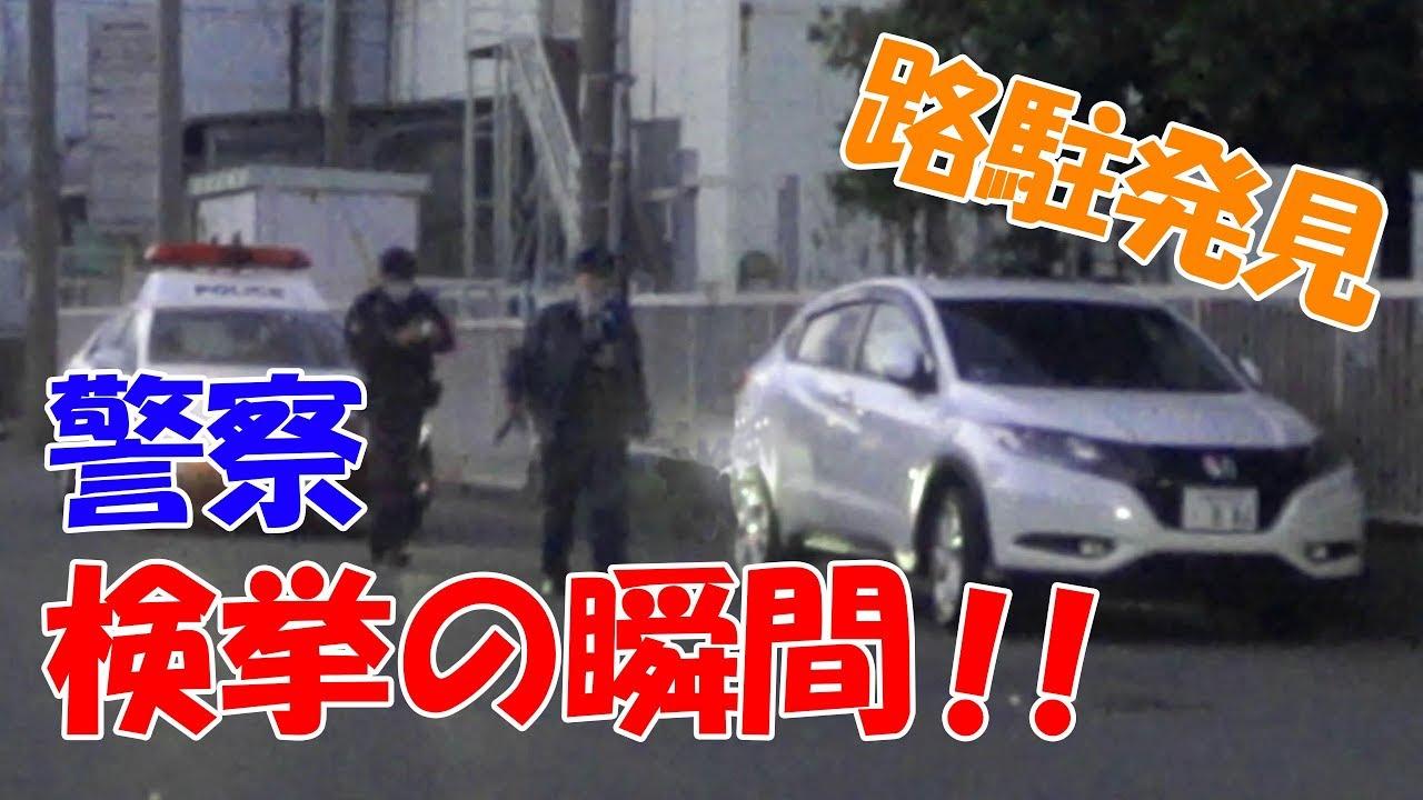 おばさんが路駐して見つかる。駐車違反で警察に取り締まり【ドラレコ】