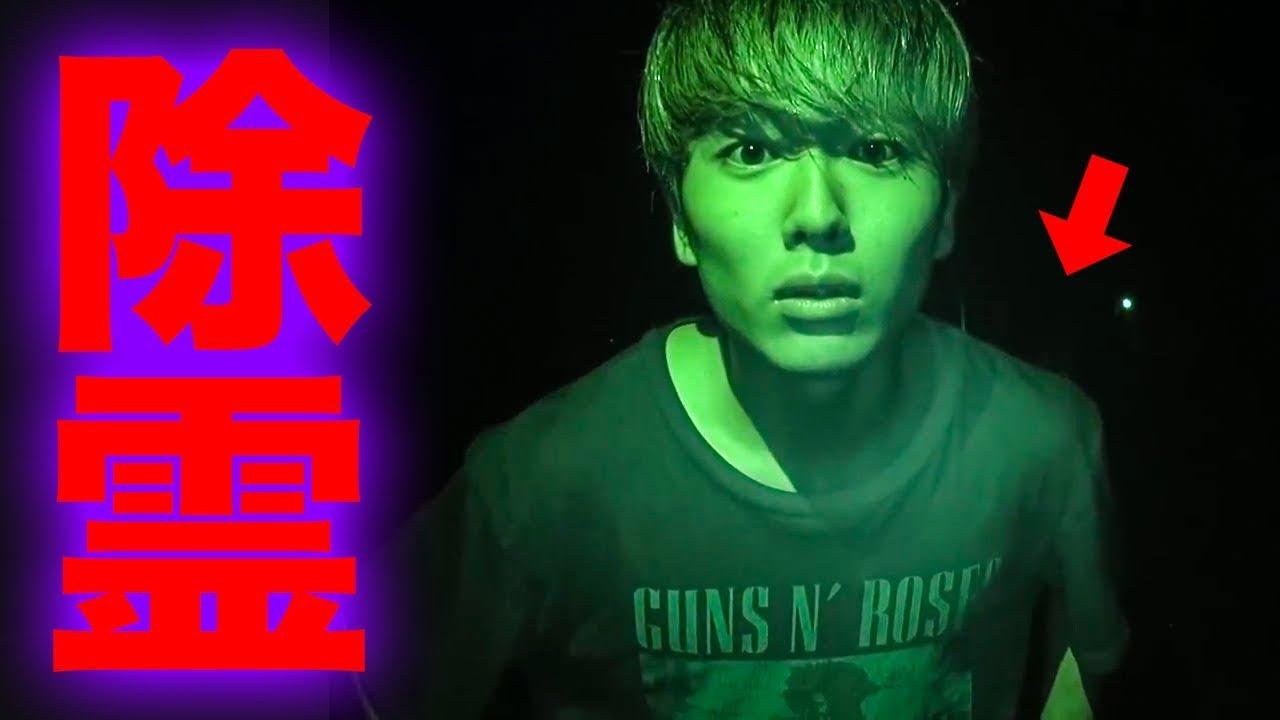 埼玉県屈指の心霊スポットで幽霊に説教して除霊してみた