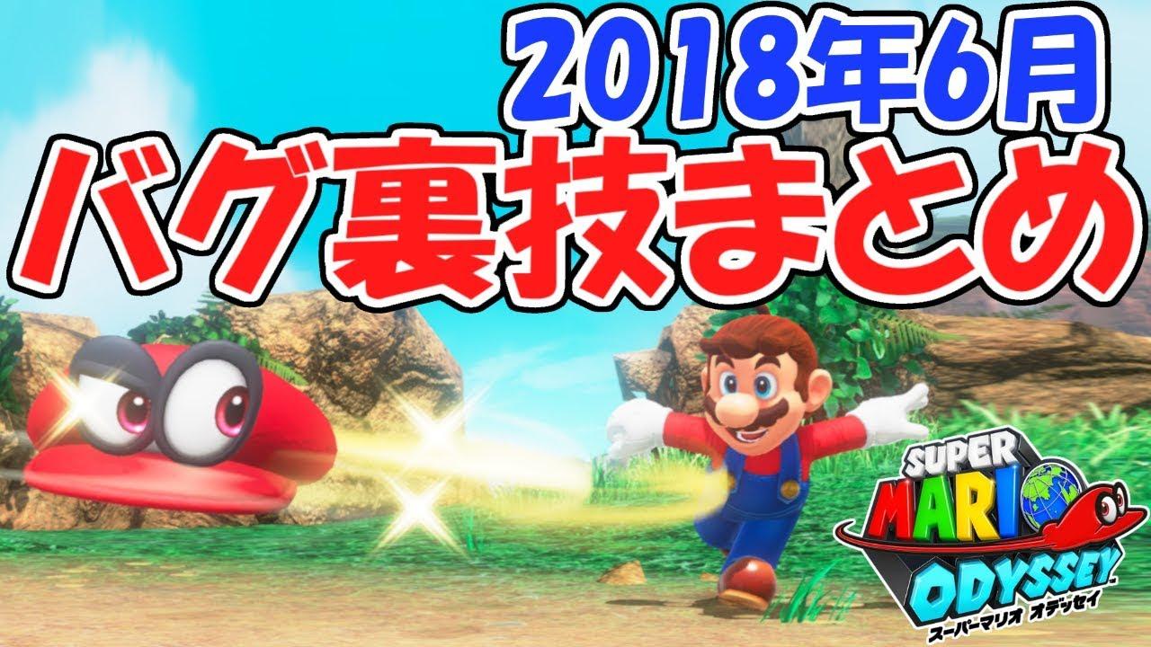 【スーパーマリオオデッセイ】2018年6月バグ裏技スゴ技まとめ!!実況