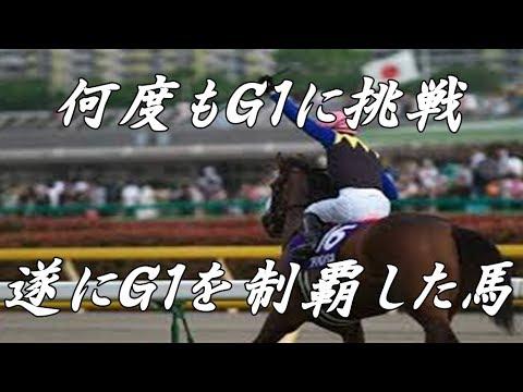 何度もG1挑戦して、ついにG1を制覇した競走馬たち