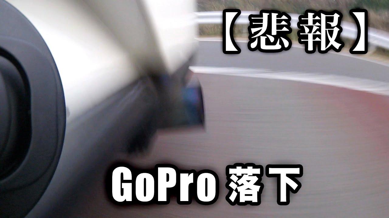 【悲報】GoPro落下の悲し過ぎる瞬間…