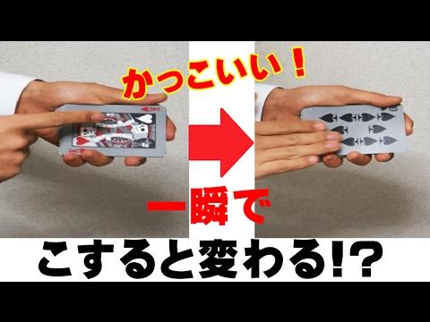 【種明かし】瞬間カードチェンジ!【かっこいい!】 magic trick revealed
