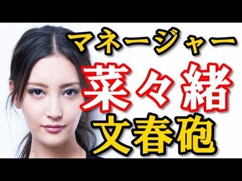 【文春砲】菜々緒 がマネージャー14人も変わる理由がヤバイ。ポスト豊田真由子に