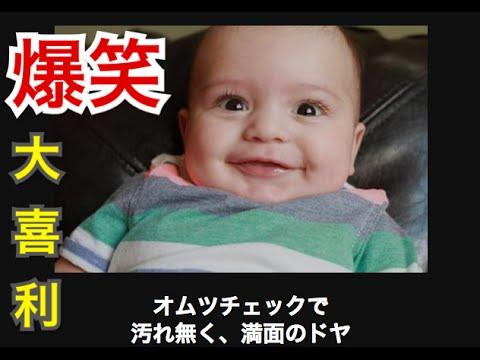 【仰天おもしろ】腹筋崩壊、赤ちゃん、子供の笑える画像まとめ