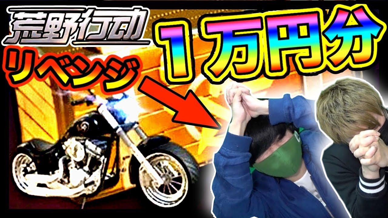 【荒野行動】鷹騎士ガチャに1万円!!フェラーリをゲットできなかった男が懲りずにぶっ込んでみた結果!!【KNIVES OUT実況】