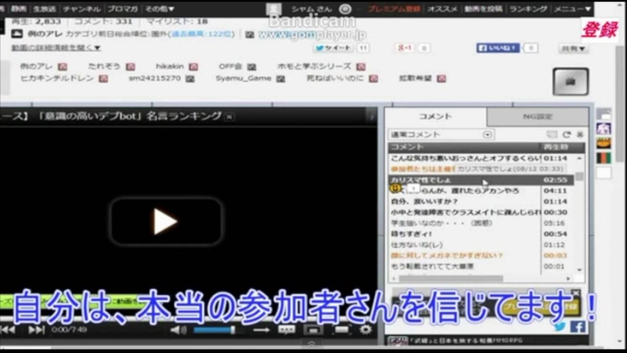 (part1~part4まとめ)自分の動画が、ニコニコ動画に無断転載された・・・