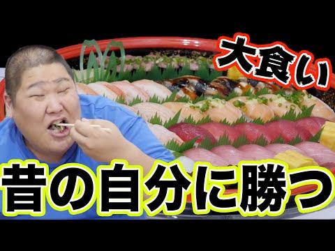 デブ VS 寿司をやったら予想外すぎる結末になった。。。