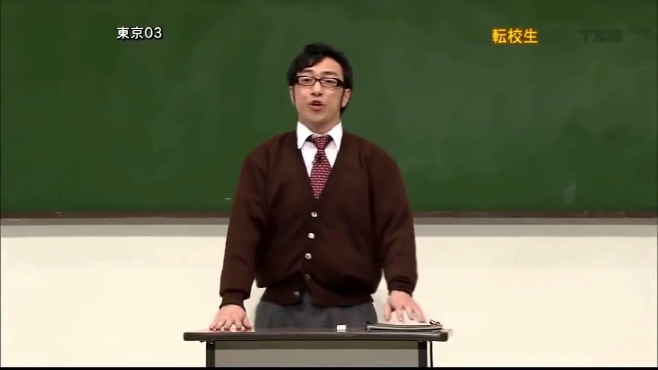 東京03の傑作コント「転校生」