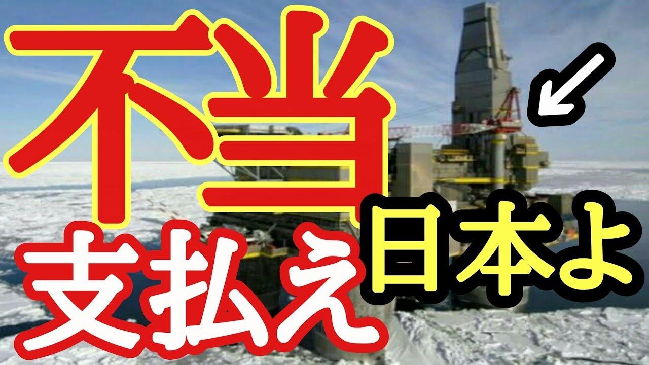 【ロシア】「日本よ。不当だ。支払え!!」と衝撃の内容が!?一体何だ!?驚愕の内容に要注目!!