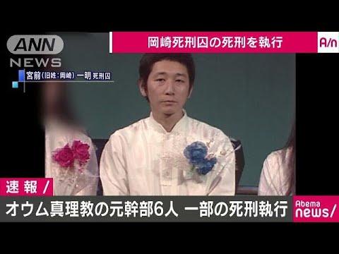 オウム真理教の元幹部・岡崎一明死刑囚の死刑を執行(18/07/26)