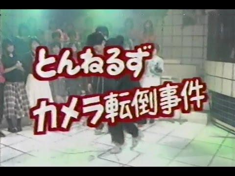 【放送事故】 オールナイトフジ とんねるず 一気! 石橋貴明 カメラ倒して怒られるハプニング