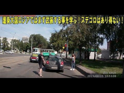 【衝撃映像】犯罪大国「おそロシア」の圧倒的護身力! 催涙スプレーを常備しているロシア人の凄さとは?