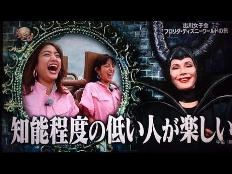 イッテQ ビックサンダーマウンテンの親戚(笑) 出川女子会