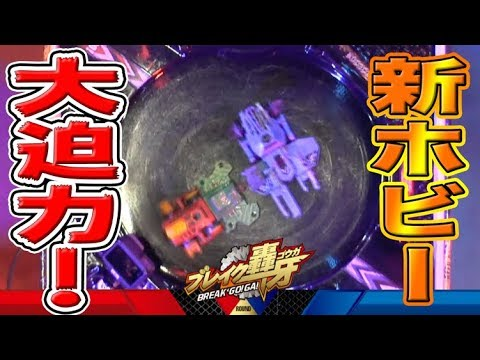 【LIVE動画】次世代WHFで闘魂爆発!ブレイク轟牙でカスタムバトル最速体験!
