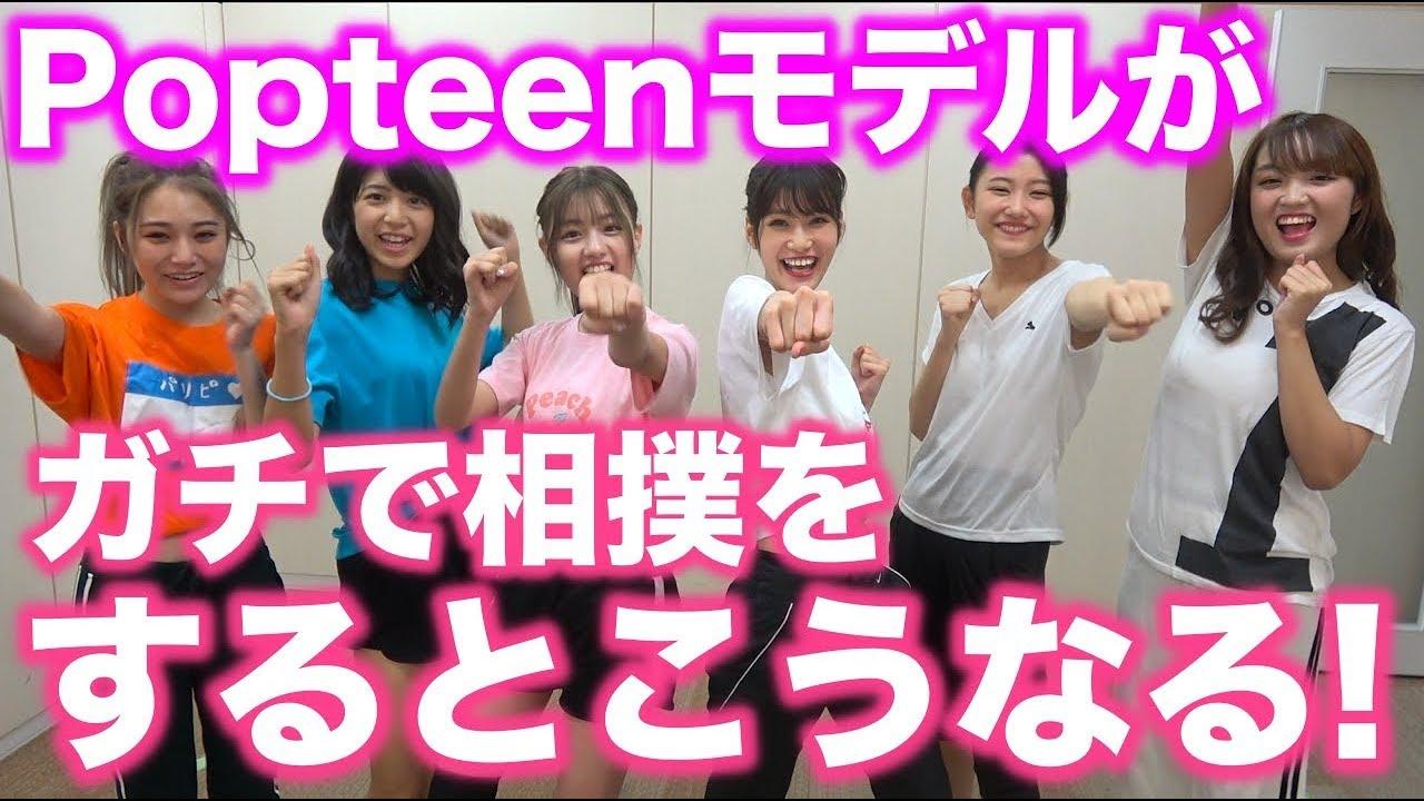 【Popteen】モデルがガチ!?で相撲をするとこうなる!!【バトル】【相撲】