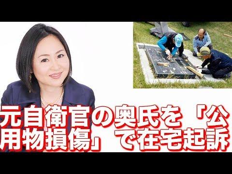 「韓国は墓穴掘った」日本政府は反撃に利用を 韓国検察、元自衛官の奥氏を「公用物損傷」で在宅起訴。