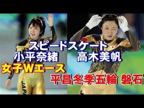 ソチの屈辱から4年、女子Wエース 小平奈緒 高木美帆  磐石 スピードスケートにメダルラッシュの予感