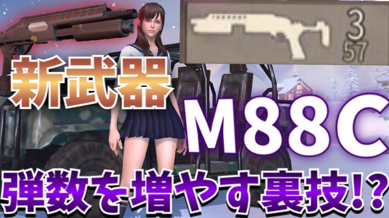 【荒野行動】新武器『M88C』の弾数を3発に増やせる裏技??なんかバグったぞww【Knives out ※概要欄必読】