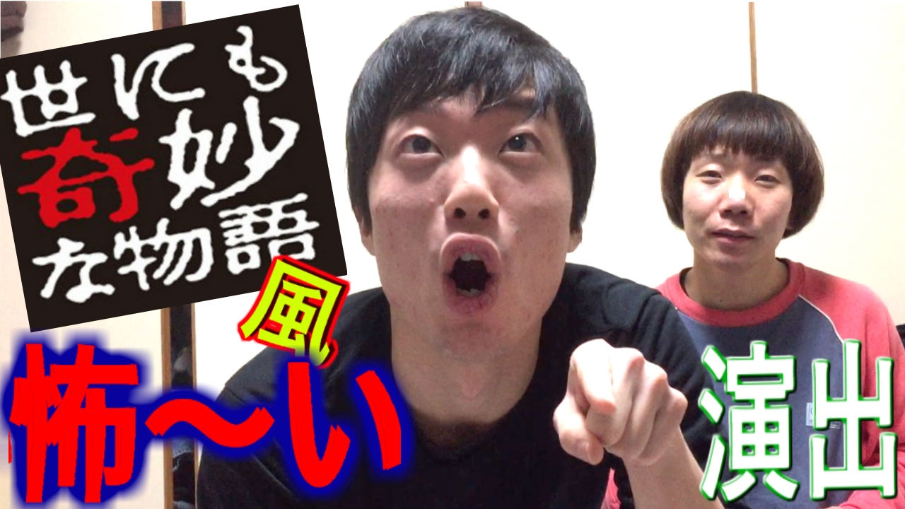 【スゴ技】1000のスゴ技を持つ男三戸先生の世にも風怖い話の演出モノマネ