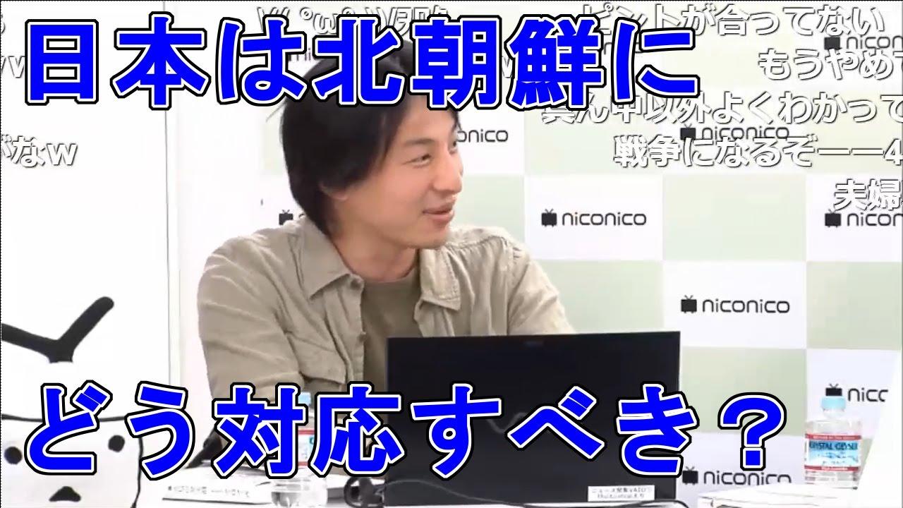 【ひろゆき、東浩紀】「日本は北朝鮮にどう対応すべき?」公式生放送4月15日