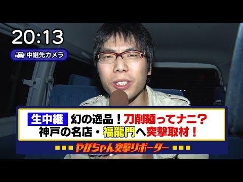 【放送事故級】グダグダの生中継